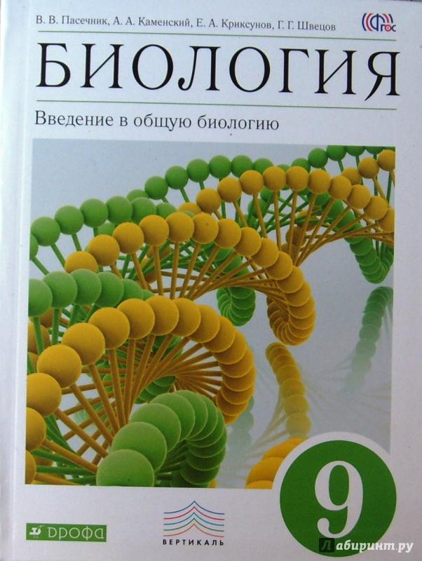 Решебник для учебника по биологии сферы