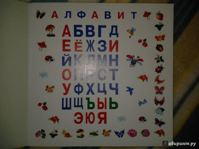 Иллюстрация 1 из 10 для Учим буквы. 222 наклейки - Валентина Дмитриева | Лабиринт - книги. Источник: Kalinkina