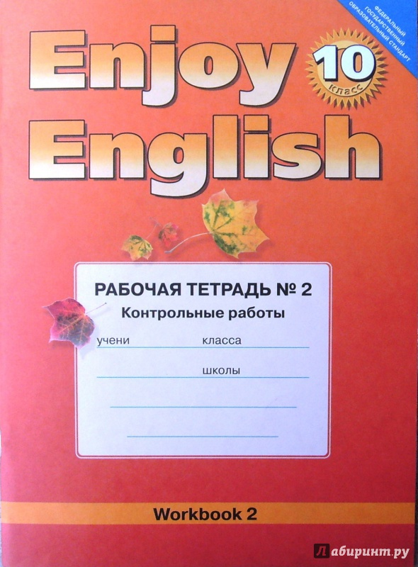 Иллюстрация из для Английский язык enjoy english класс  Иллюстрация 7 из 21 для Английский язык enjoy english 10 класс Рабочая тетрадь