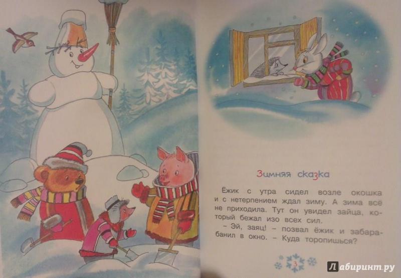Иллюстрация 3 из 18 для Где спят снеговики? - Надежда Притулина | Лабиринт - книги. Источник: Katty