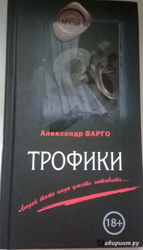 АЛЕКСАНДР ВАРГО ТРОФИКИ СКАЧАТЬ БЕСПЛАТНО
