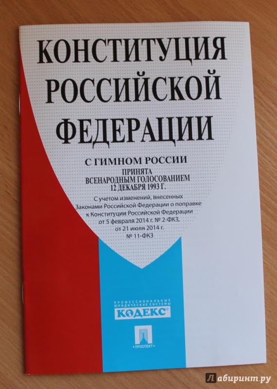 Иллюстрация 1 из 10 для Конституция РФ (с гимном России) | Лабиринт - книги. Источник: Макогон  Ольга Анатольевна