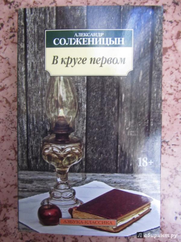 Иллюстрация 1 из 13 для В круге первом - Александр Солженицын | Лабиринт - книги. Источник: Печатнова  Наталья