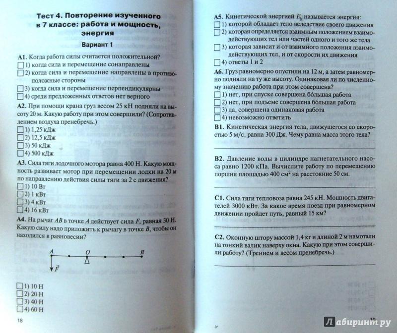 из для Физика класс Контрольно измерительные материалы  Шестнадцатая иллюстрация к книге Физика 9 класс Контрольно измерительные материалы ФГОС