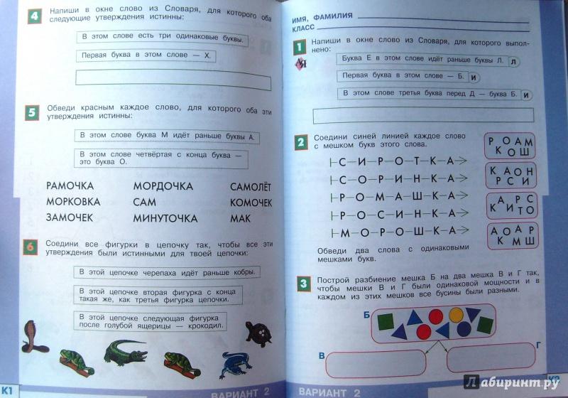 Рудченко гдз по часть рабочая тетрадь 1 класс информатике 2