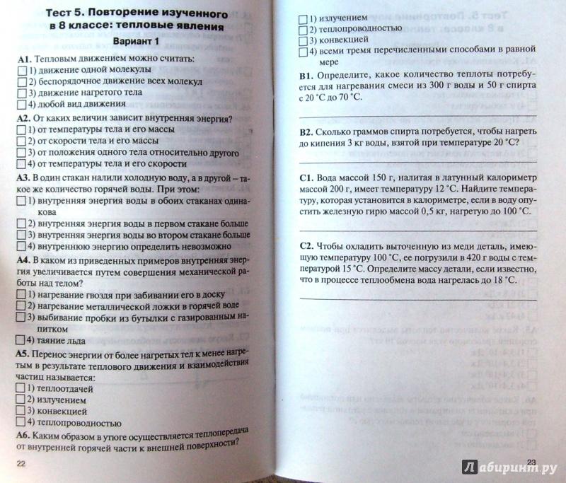 Рецензия покупателя на Физика класс Контрольно измерительные  Рецензии покупателей на Физика 9 класс Контрольно измерительные материалы ФГОС