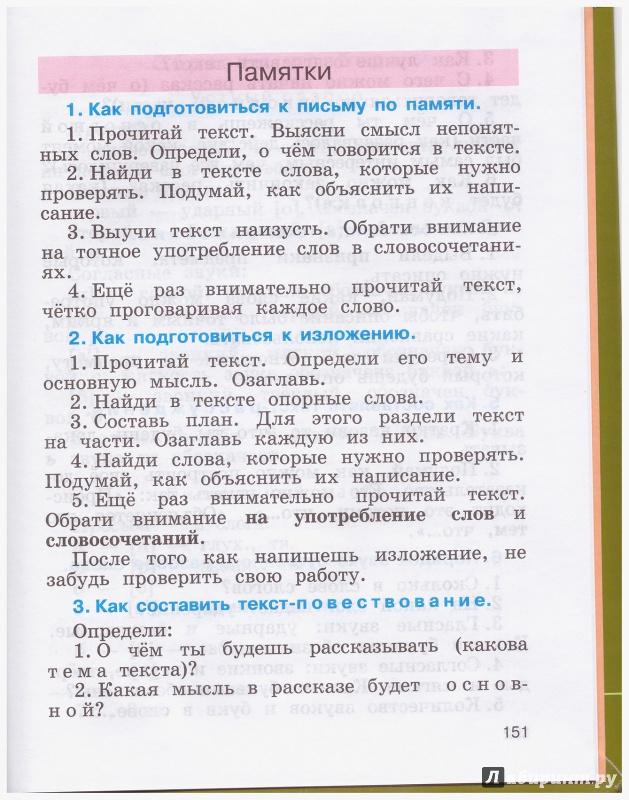 учебник для 4 язык 2 часть рамзаева решебник русский класса