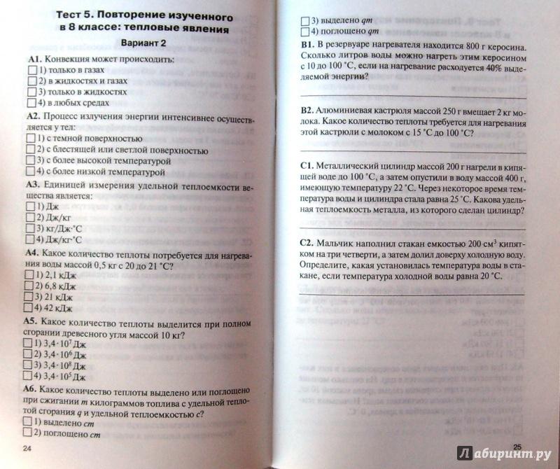 физике класс материалы решебник контрольно-измерительные 10-11 по