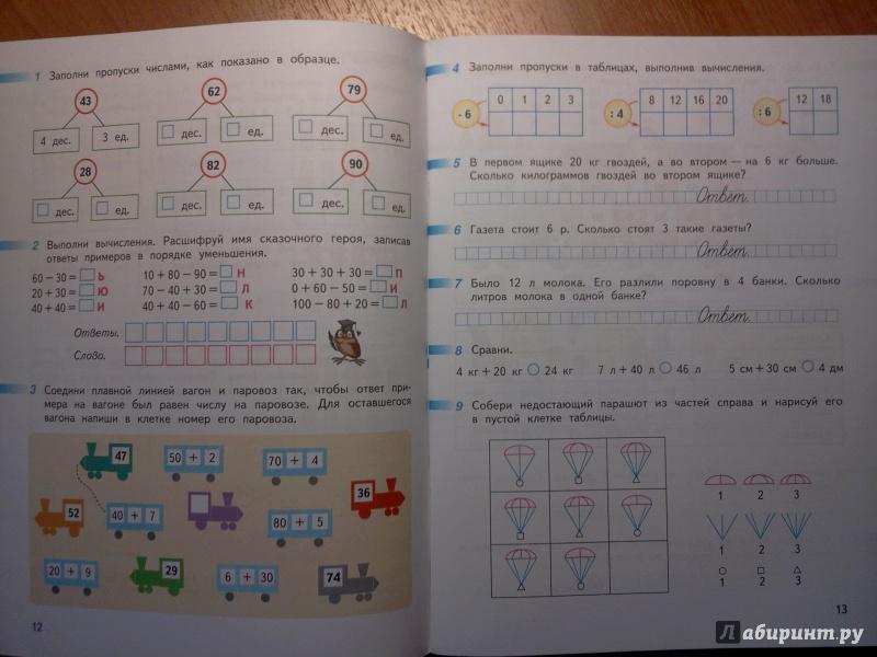 Решебник По Математике 1 Класс Рабочая Тетрадь Часть 1 Перспектива
