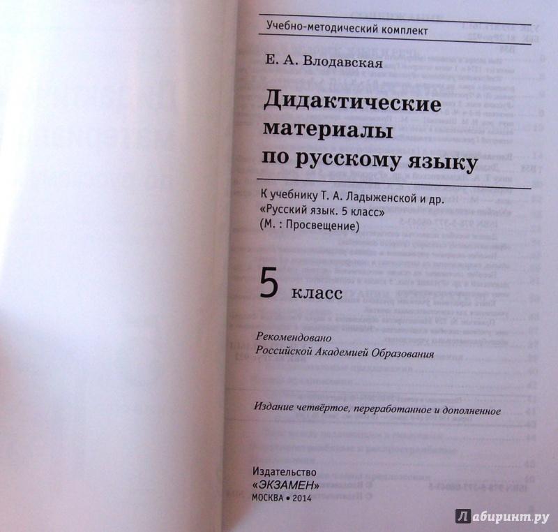 Гдз дидактический материал по русскому 5 класс федосеева