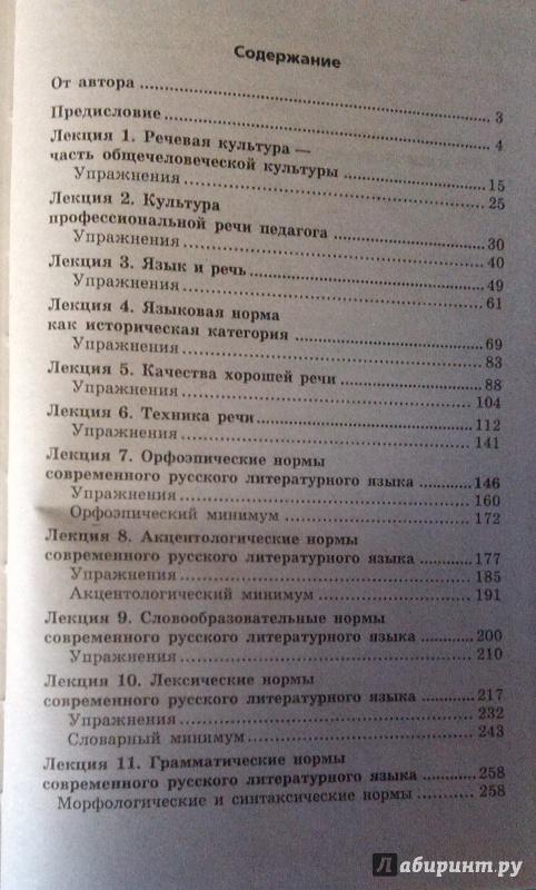 речи веденская культуре по русскому решебник языку и