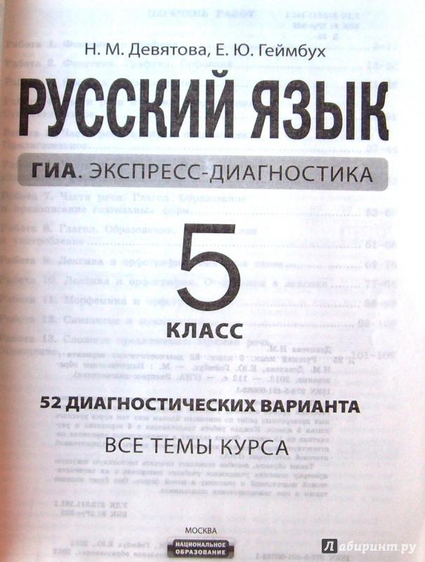 Тест Никулина 8 Гдз Класс