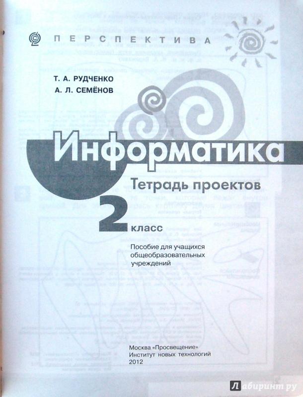 Решебники по информатике 4 класс школа россии рудченко