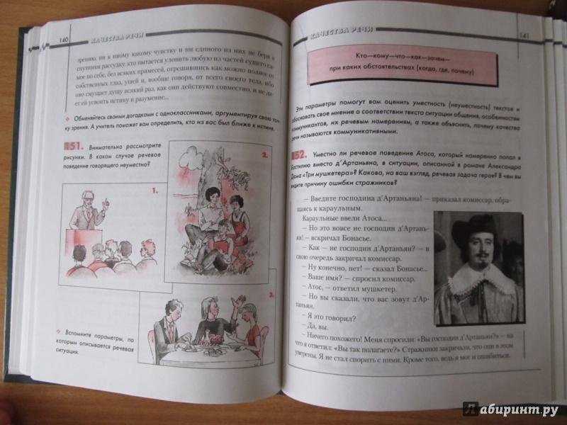 класс 4 найти риторика готовые ладыженская задания домашние