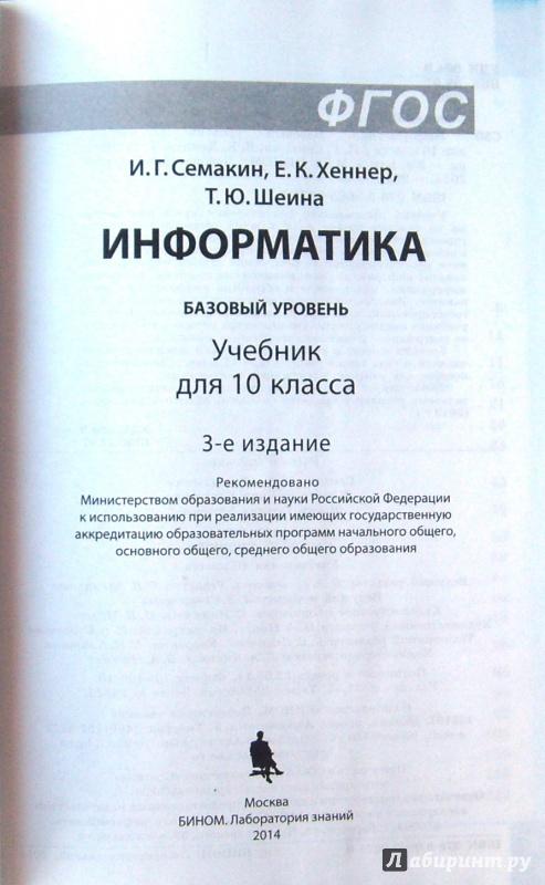 Информатика гдз шеина семакин 10 класс