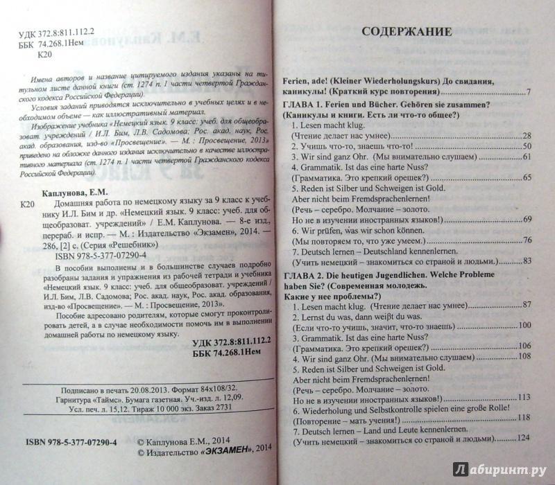 Немецкий книга класс бим 6 гдз