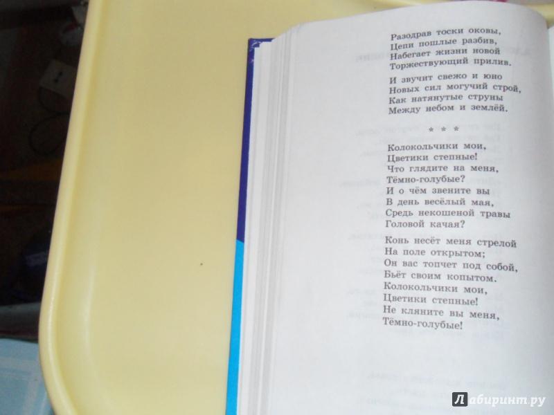 Иллюстрация 29 из 37 для Полная хрестоматия для начальной школы. 2 класс | Лабиринт - книги. Источник: Мама чуда