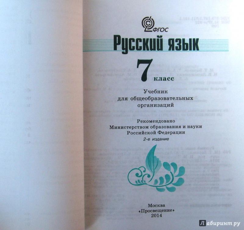 решебник по русскому языку 7 блассладыжская издптельство2018