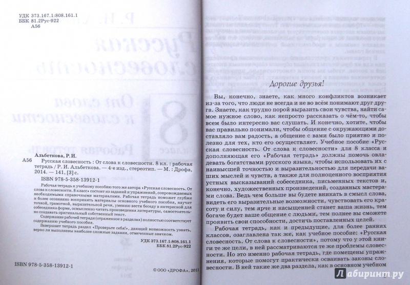 Горшкова русской кл 10 по упражнение словесности 68 гдз