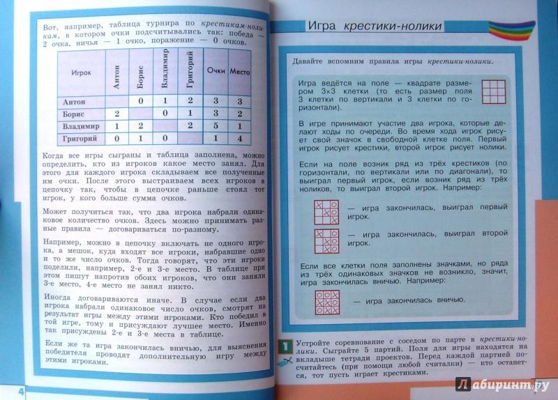 Рудченко информатике решебник рабочая 3 семенов тетрадь по 4класс часть