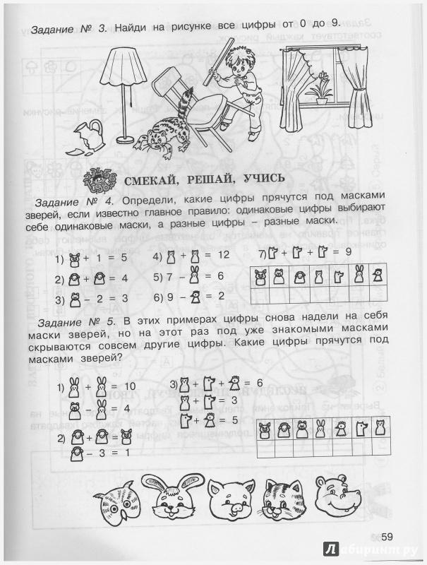 Занятие по занимательной математике 1 класс
