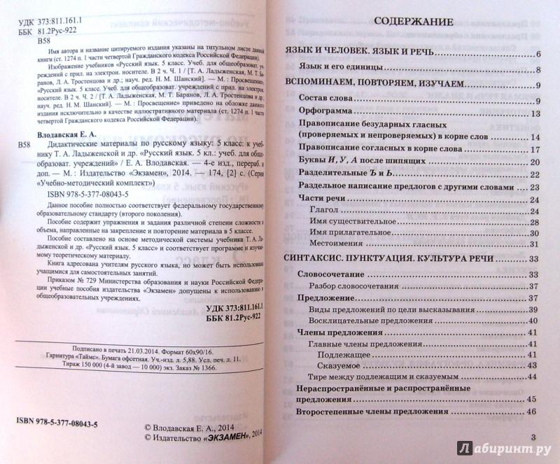 по дидактический языку 7 материал русскому класс гдз
