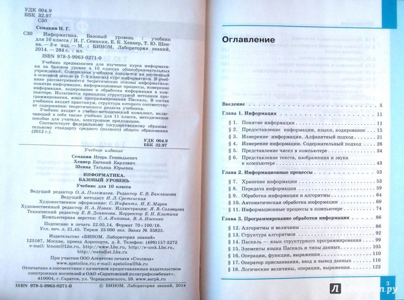 По класс решебник информатике без скачивания хеннер,семакин 10-11