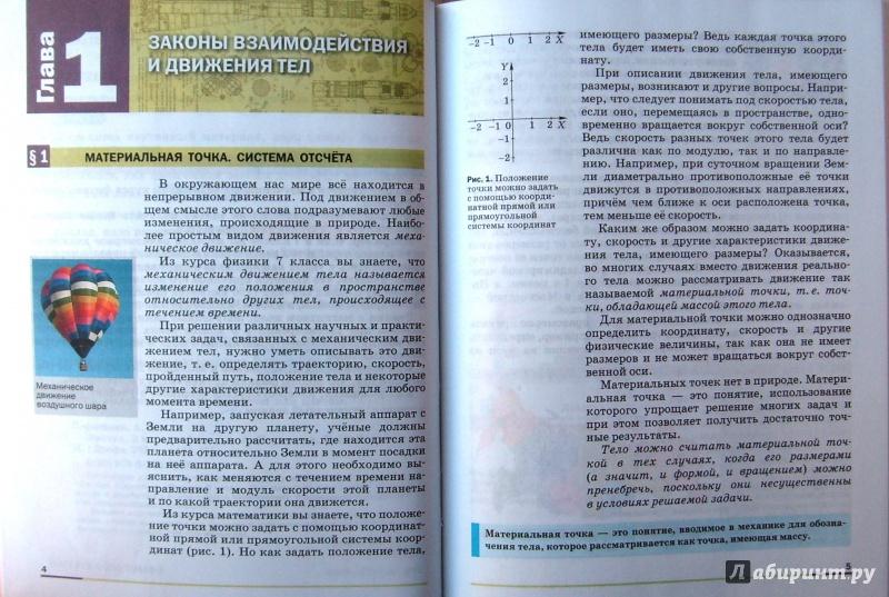 гдз физика перышкин 9 класс онлайн учебник
