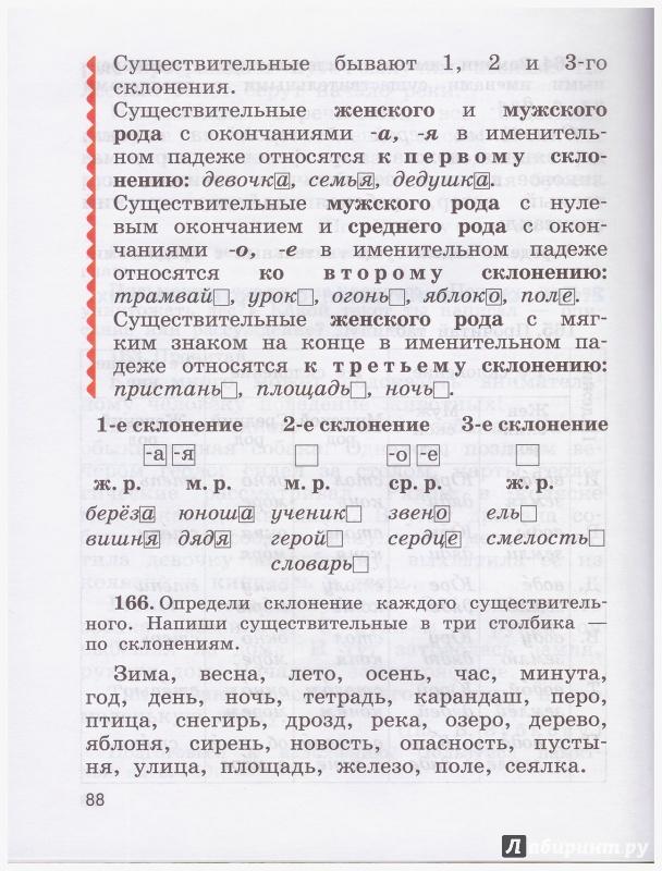 Иллюстрация 25 из 53 для Русский язык. 4 класс. Учебник. В 2-х частях. Часть 1. РИТМ - Тамара Рамзаева | Лабиринт - книги. Источник: liana13