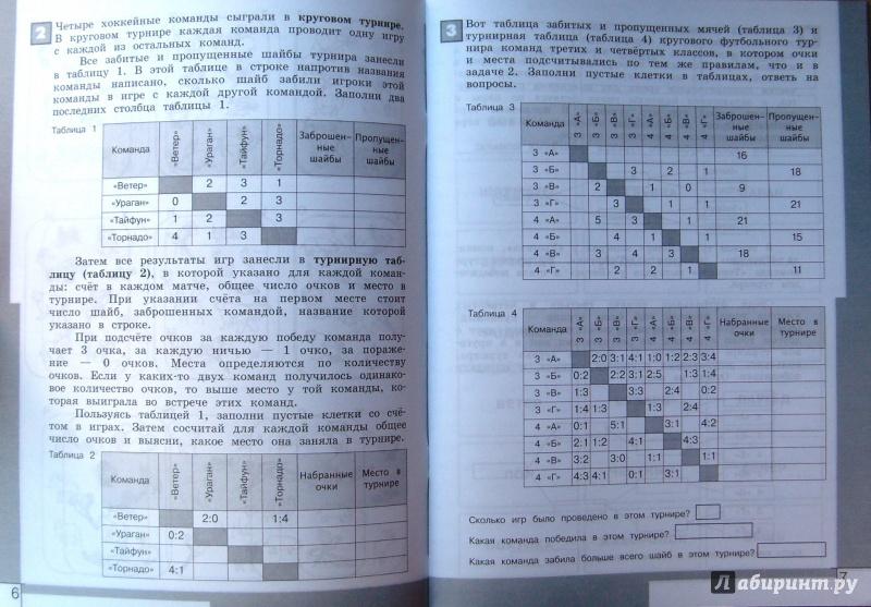 информатика 4 класса рудченко решебник