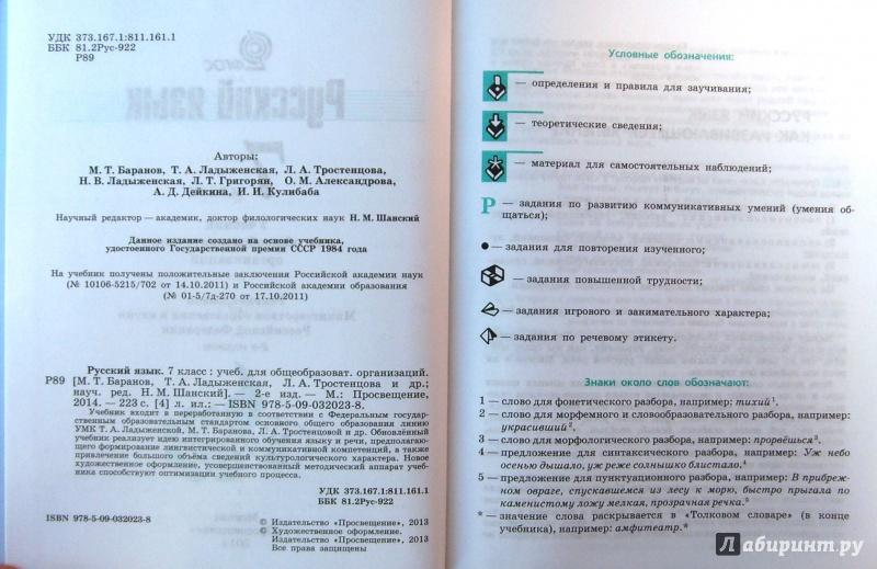 Учебник русского языка ладыженская баранов тростенцова 5 класс просвещение