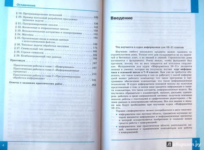 К 9 семакин информатики учебнику класс по решебник