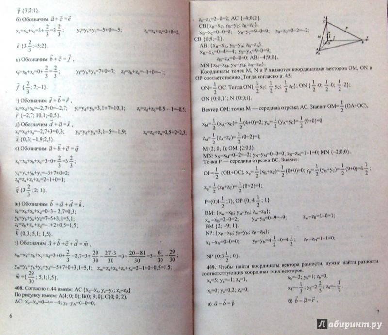 Учебник геометрии 10 11 класс атанасян онлайн.