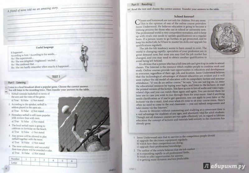 Иллюстрация из для Английский язык enjoy english класс  Иллюстрация 11 из 21 для Английский язык enjoy english 10 класс Рабочая тетрадь