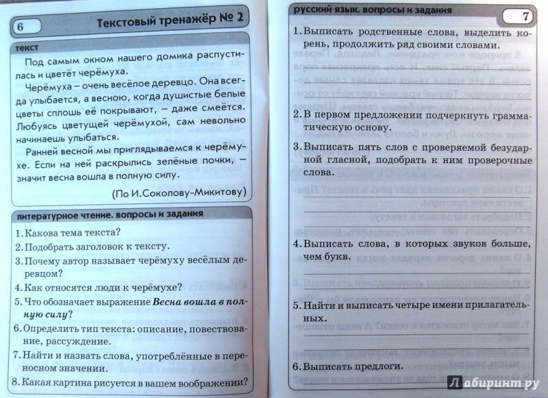 Гдз решебник по русскому текстовые тренажёры. 4 класс. в.т голубь