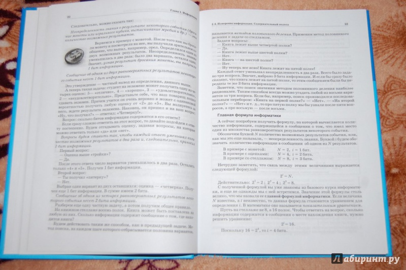 Решебник Информатика 9 Класс Семакин Учебник