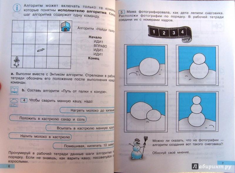 бененсон 4 информатика икт 2 часть решебник класс и