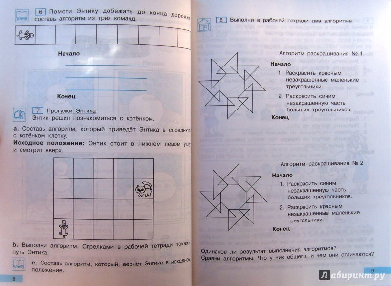 Информатики по готовые задания 2 класс домашние