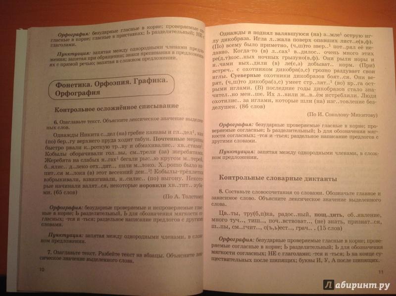 Конспект урока Контрольный диктант № по теме Фонетика  Контрольный диктант по теме фонетика и орфография 5 класс