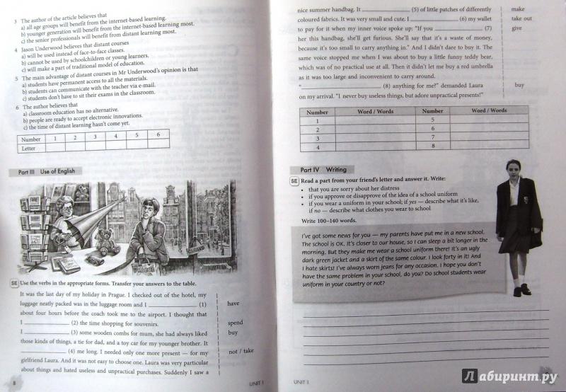 Иллюстрация из для Английский язык enjoy english класс  Иллюстрация 12 из 21 для Английский язык enjoy english 10 класс Рабочая тетрадь