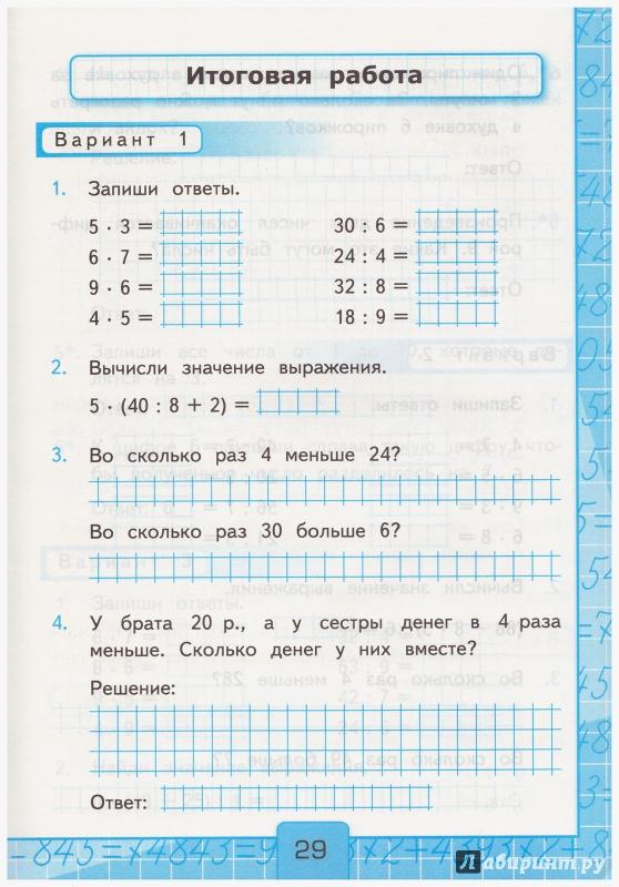 Иллюстрация из для Математика класс Контрольные работы к  Иллюстрация 12 из 16 для Математика 3 класс Контрольные работы к учебнику М