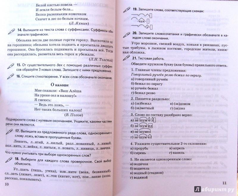 гдз дидактический материал по русскому языку 5 класс влодавская