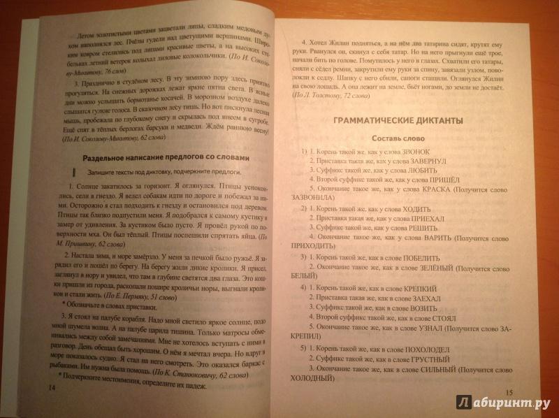 ПРОВЕРОЧНЫЕ ДИКТАНТЫ ДЛЯ 5 КЛАССА ПО РУССКОМУ ЯЗЫКУ К УЧЕБНИКУ ЛАДЫЖЕНСКОЙ СКАЧАТЬ БЕСПЛАТНО