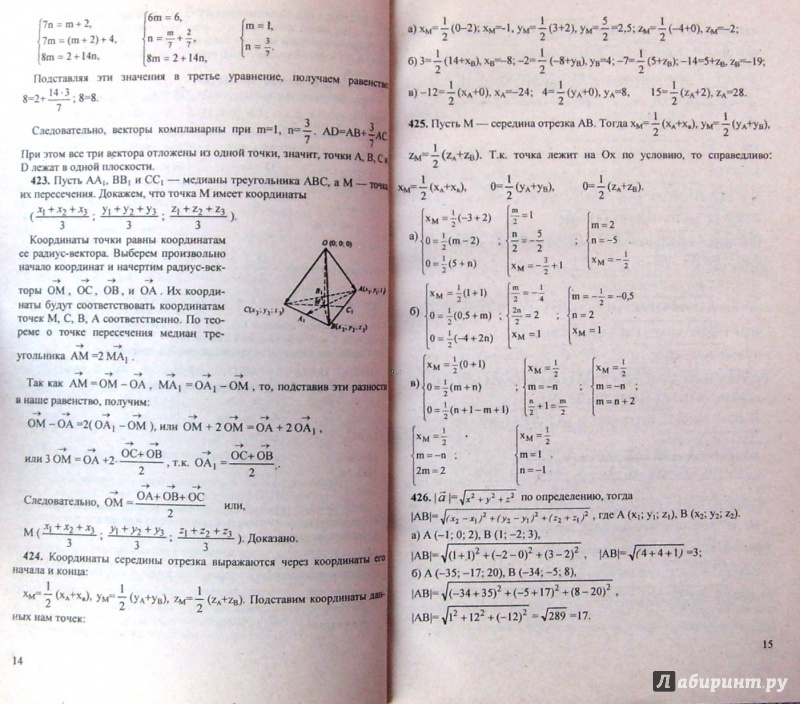 Решебник учебника по геометрии