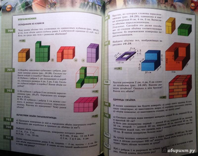 Гдз 5 класс математика дорофеева суворова рослова