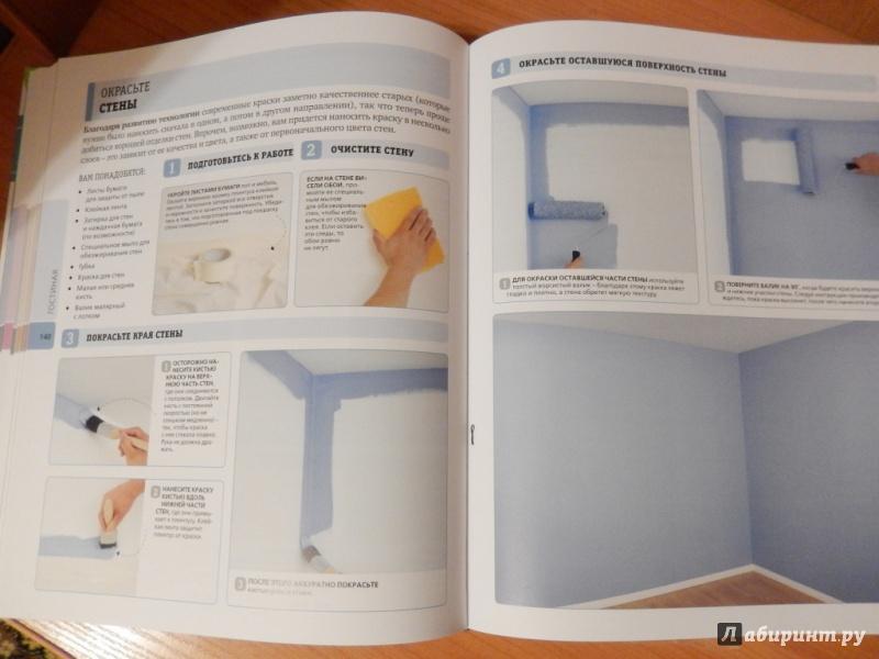 Шаг за шагом дом ремонт дизайн декор