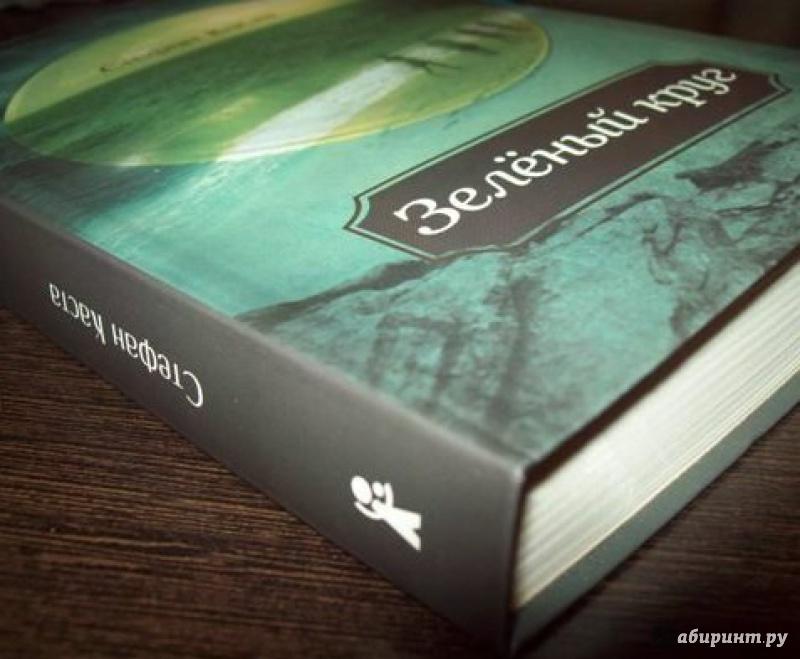 Зеленый круг книга скачать