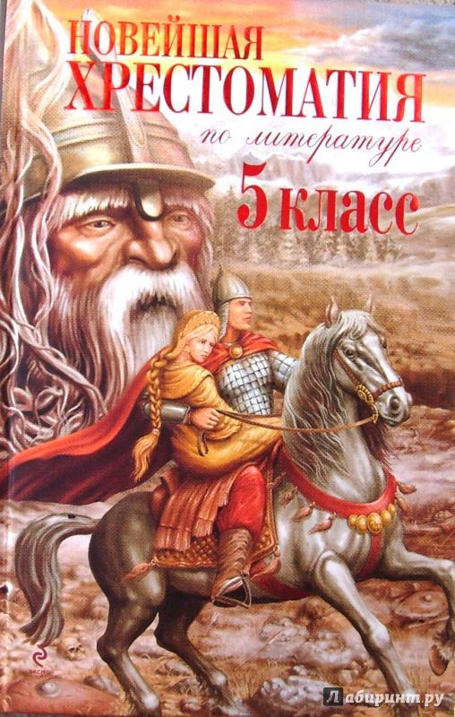 Иллюстрация 6 из 30 для Новейшая хрестоматия по литературе. 5 класс | Лабиринт - книги. Источник: Соловьев  Владимир