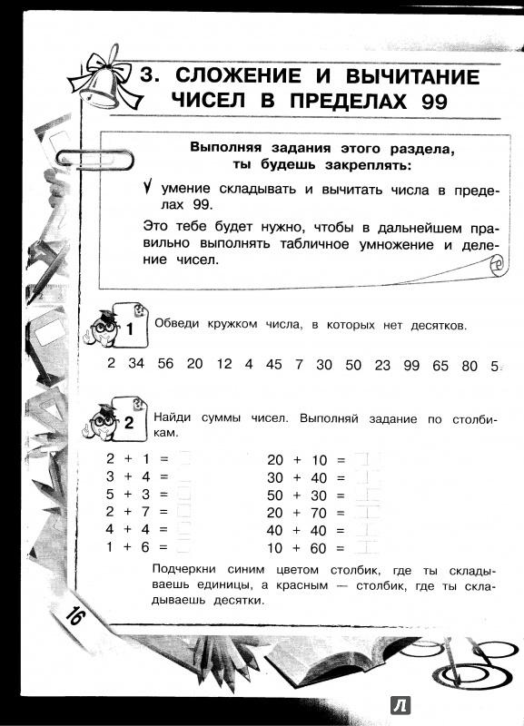 класс 2 занкова решебник программа математике по