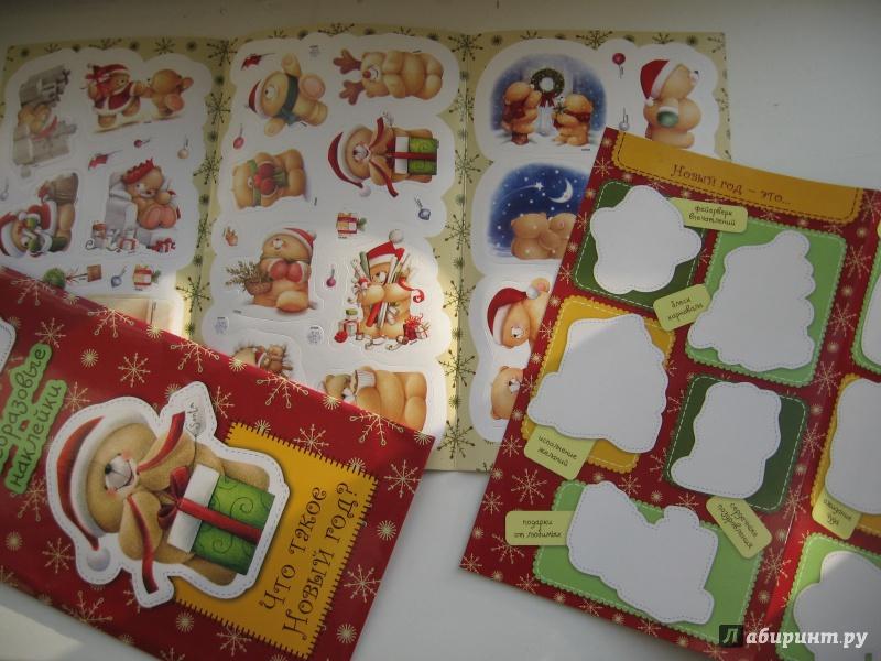 Иллюстрация 1 из 5 для Что такое Новый год? Многоразовые наклейки | Лабиринт - книги. Источник: mer_cure